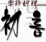 世界遺産吉野山にある「季節料理 初音」